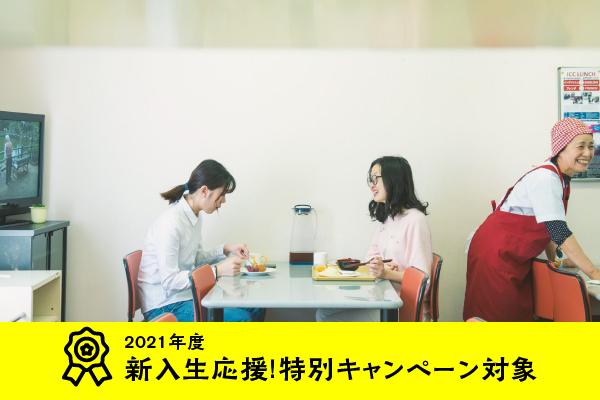WID田無2