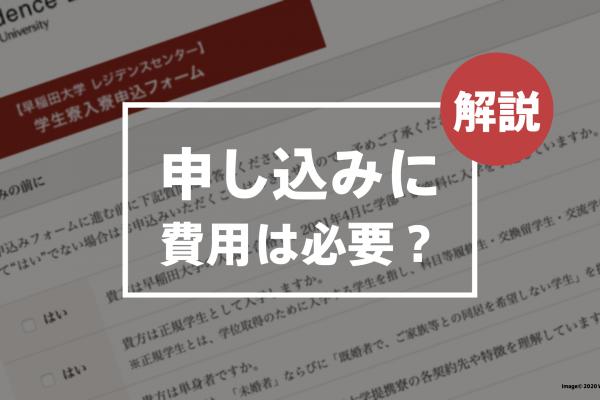 【解説】申込みと同時に入金が必要?キャンセル料はいつからかかる?
