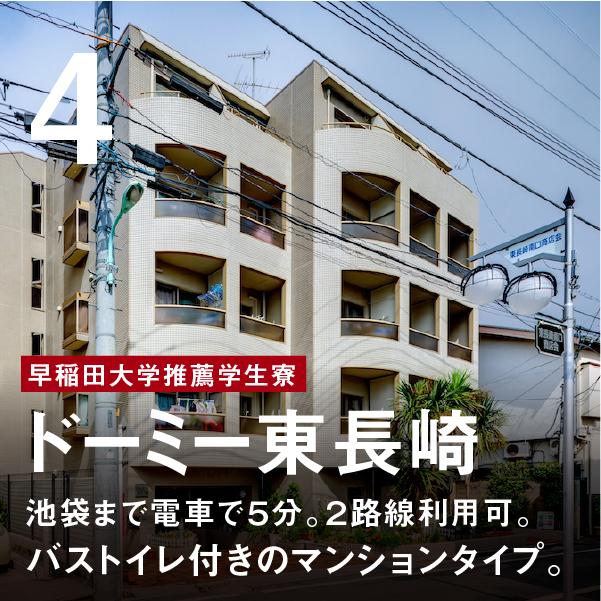 ドーミー東長崎