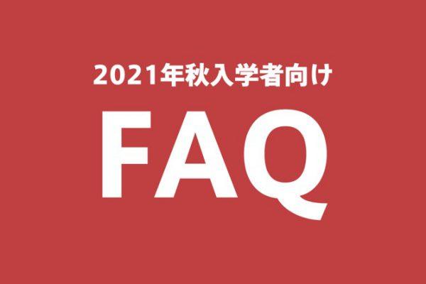 【2021年度秋入学者向け】よくある質問に先回りしてお答えします!
