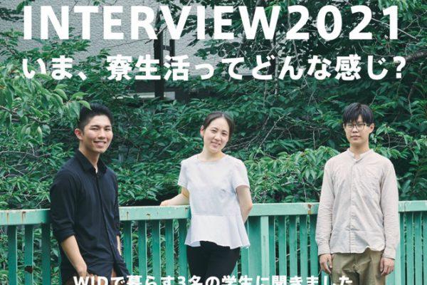 「現在の寮生活ってどんな感じ?」WIDに住む3人の先輩に聞いてみました。-2021インタビュー